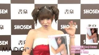 グラビアアイドルの手島優さんが12月1日、東京都内で行われた自身の写真...