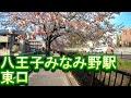 【駅散歩】八王子みなみ野駅東口 JR横浜線 JRYokohama Line Hachioji Minami Stati…