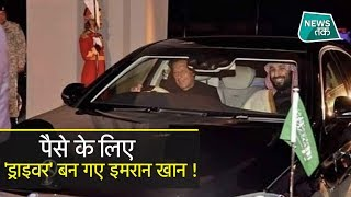 तो इस वजह से पाकिस्तान के पीएम इमरान खान बने 'ड्राइवर' ? | News Tak