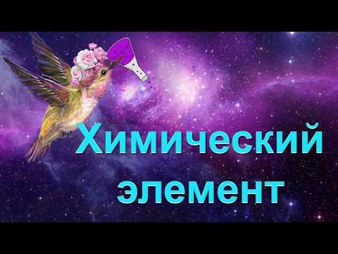 10. Химические элементы