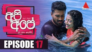 Api Ape | අපි අපේ | Episode 17 | Sirasa TV Thumbnail