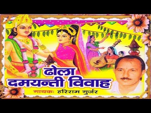 Dehati Dhola-Damyanti Vivah Part 1 || दमयन्ती विवाह  || Hari ram Gujjar Trimurti Cassettes