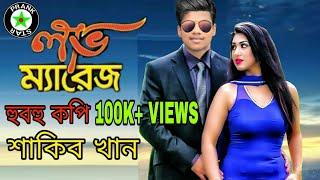 Download Video লাভ ম্যারেজ হুবহু কপি শাকিব খান Vs অপু বিশ্বাস   Love Marriage   Shakib Khan   Apu Biswas   Misha Sa MP3 3GP MP4