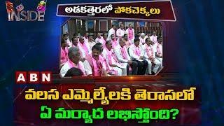 TDP and Congress Leaders Politics in Telangana | Inside