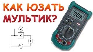 Как пользоваться мультиметром?(Коротенькое видео для начинающих радиолюбителей об основах пользования мультиметром - главным прибором..., 2015-09-18T15:13:04.000Z)