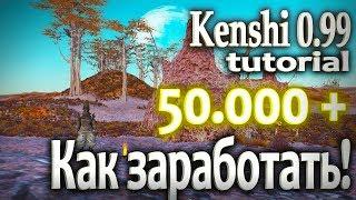 Kenshi 0.99 tutorial (ОБУЧЕНИЕ)  - КАК ЗАРАБОТАТЬ (часть 1)
