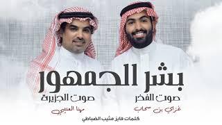 شيلة : بشر الجمهور   غزاي بن سحاب و مهنا العتيبي   القناة الرسمية