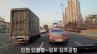 인천 인천항에서 김포 …