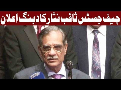 Lawyers Have To Work Hard For The Sake of Pakistani People Says CJP Saqib Nisar - Express News