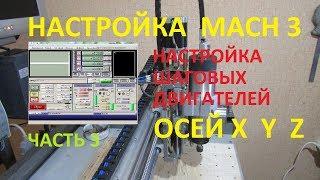 Mach3 налаштування моторів Осей X,Y,Z Частина 3