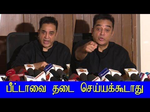 """""""பீட்டா இருந்தா இருந்துட்டு போட்டும்"""" - Kamal Hassan Hot Press Meet About jallikattu Protest"""