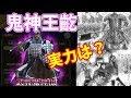 #211【キングダムセブンフラッグス】『鬼神化シリーズ』王齕鬼神化!こいつはヤバい【ナナフラ】
