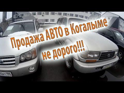 Продажа  машин в г. Когалыме не дорого!!!