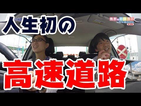 第24回OS☆U高橋萌の免許をとろう高速教習①