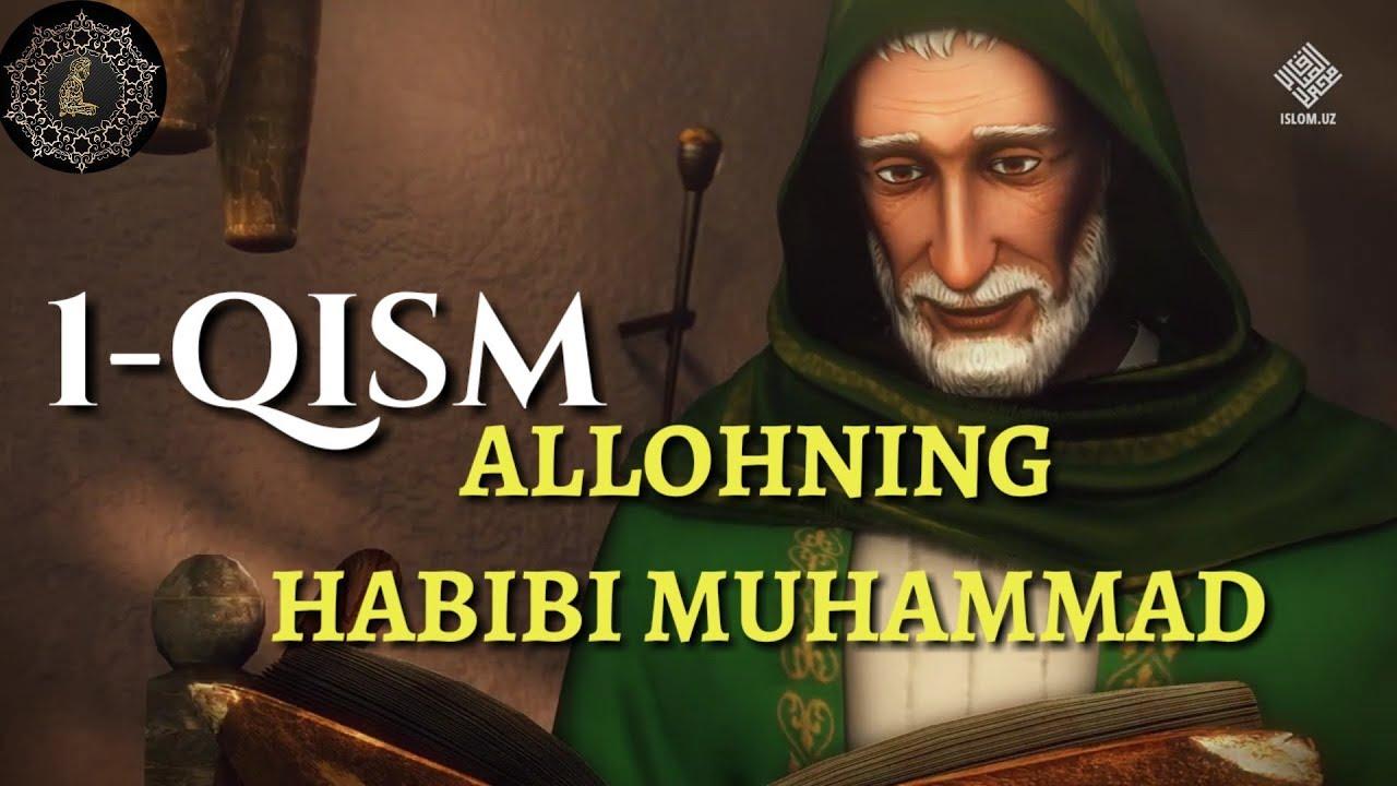 《Allohning Habibi Muhammad》 Islomiy Multfilm 1-qism