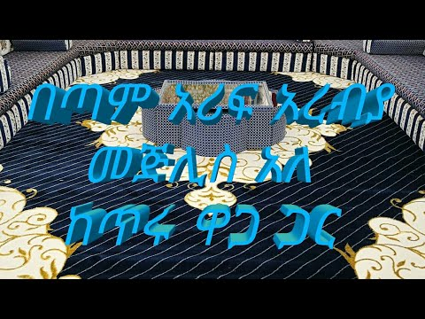 Download #Abdi tube ለቤት ውበት አረብያን መጅሊስ ለምትፈልጉ ❤👈