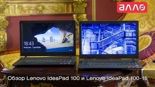 Видео-обзор ноутбуков Lenovo IdeaPad 100 и IdeaPad 100-15(Купить данные ноутбуки Вы можете, оформив заказ у нас на сайте: 1. Lenovo IdeaPad 100-15: http://allo.ua/ru/products/notebooks/lenovo-ideapad-100-..., 2015-12-22T08:54:37.000Z)