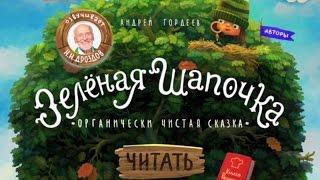 Зеленая Шапочка, читает Николай Дроздов — Трейлер