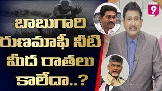 బాబు గారి రుణమాఫీ నీటి మీద రాతలు కాలేదా ? | Hot Topic with Journalist Sai