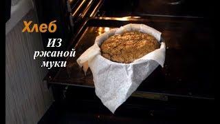 Потрясающий хлеб из ржаной муки на закваске