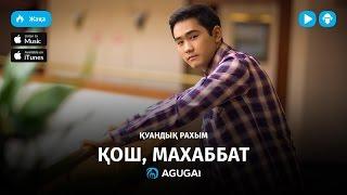 Куандык Рахым - Қош, махаббат (аудио)