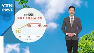 [날씨] 주말 30도 안팎 더위 기승...강한 자외선 …