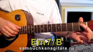 Александр Розенбаум_Братан(кавер) Аккорды, Разбор песни на гитаре видео