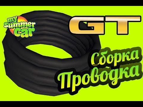 My Summer Car 💚 GT Satsuma: Проводка! Электрика!