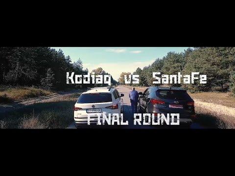 Hyundai Santa Fe против Skoda Kodiaq. Кто круче. Сравнение, обзор и тест