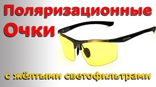 Поляризационные очки. Обзор отзыв. Посылка из Китая. Aliexpress