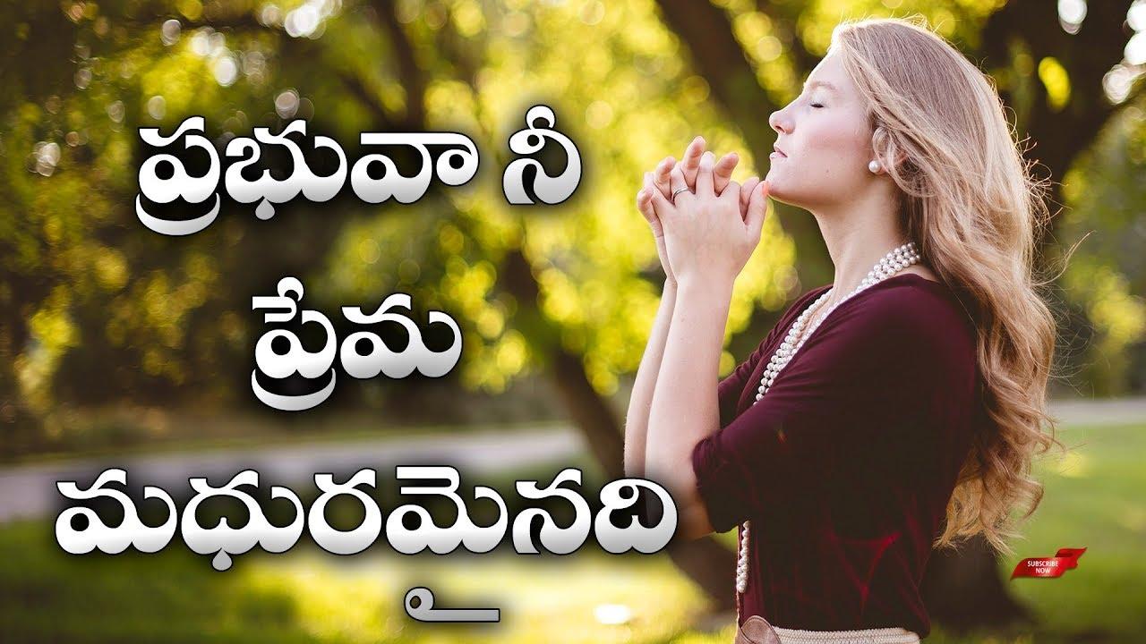 Prabhuva Nee Prema Madhuramainadi Christian Song | Telugu Christian Songs | Christian Music Network