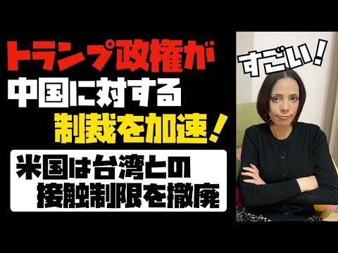 2021/01/12 トランプ政権が中国に対する制裁を加速!中国を追い込むアメリカ。台湾との接触制限を撤廃!!