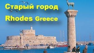 Греция Родос Старый город Greece/Rhodes #Греция #Родос(НОВОЕ ВИДЕО: