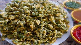 પરફકટ મપ થ બનવ કભણય ભજય  Kumbhaniya Bhajiya Recipe  Sangeeta&#39s World Gujarati
