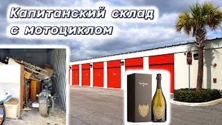 Капитанский склад с мотоциклом. Коллекционное шампанское и массивные конструкции в контейнерах