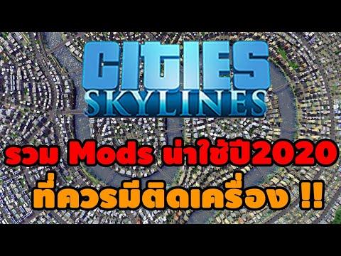 Cities Skylines | รวม Mods น่าใช้ปี2020 ที่ควรมีติดเครื่อง !!