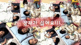 Bed time story(잠자리 동화) 듣기