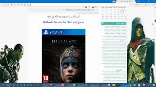 برنامج PS4 Game PKG لتحميل تحديثات العاب البلايستيشن 4