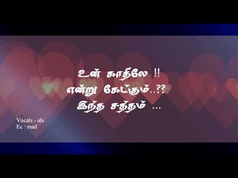 unnai ninaikavae song from jayjay film by abisudhan