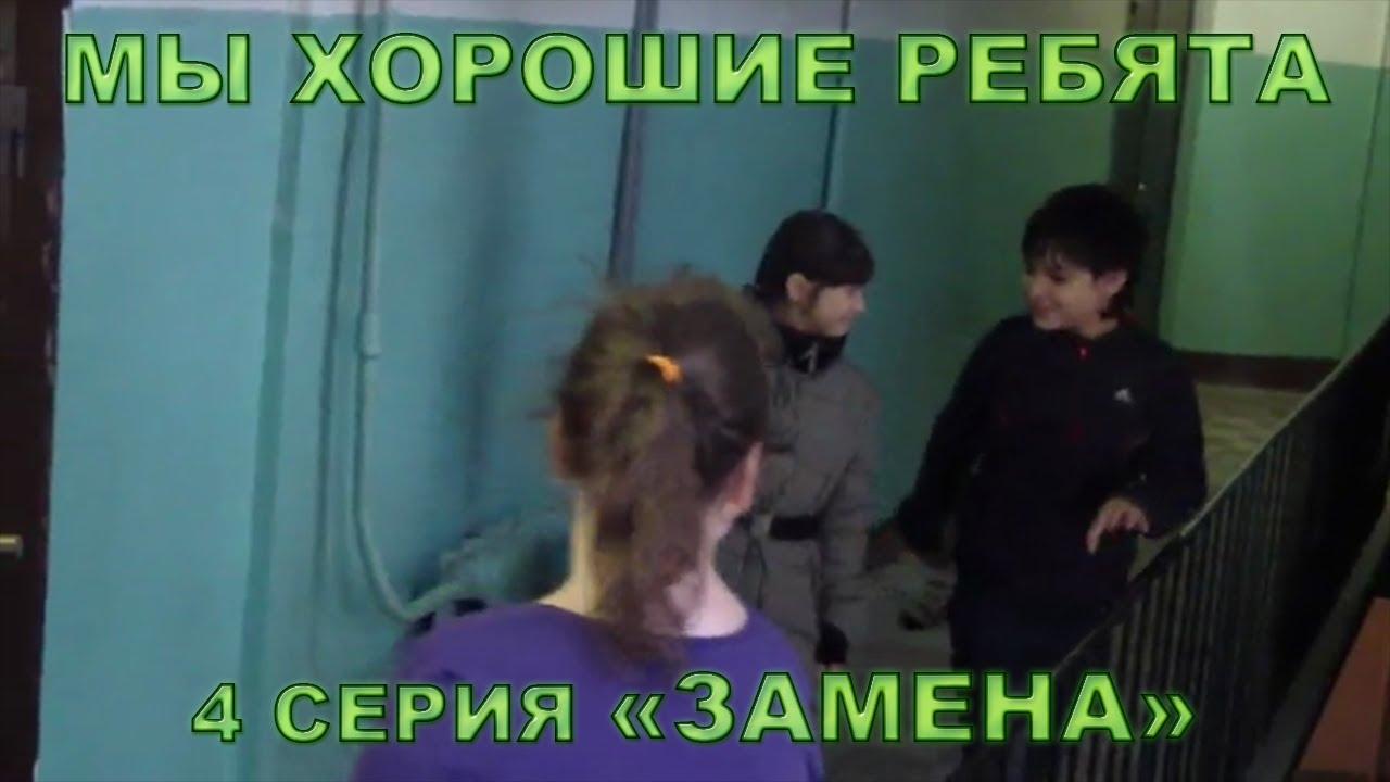 Мы хорошие ребята - 4 Серия (25.02.2012) | 1 СЕЗОН