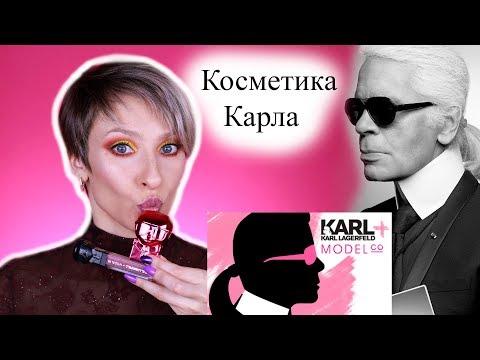 Обзор на игрушечную косметику Karl Lagerfeld + Model Co. Лучший женский подарок
