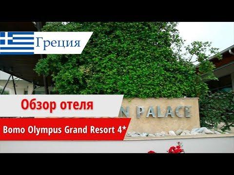 Обзор отеля Poseidon Palace 4* (Посейдон Палас), Греция, Лептокарья. 2018