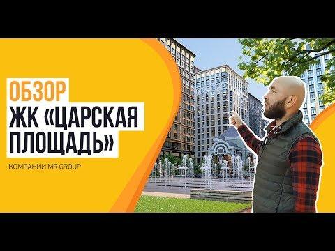 Обзор ЖК «Царская площадь» от застройщика  «MR Group»
