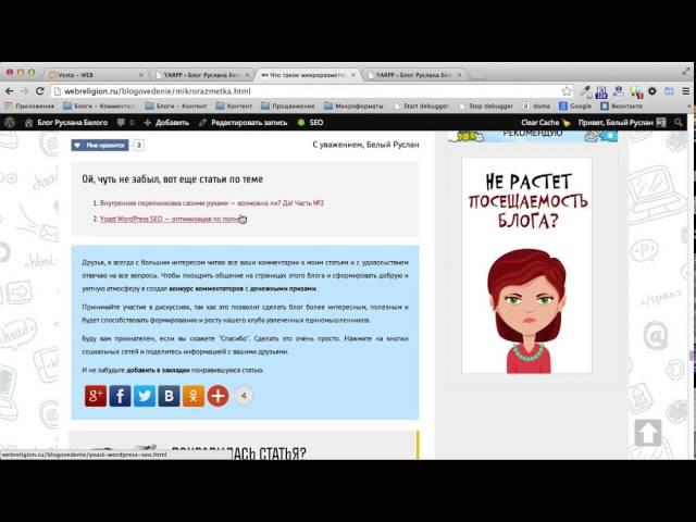 Настройка плагина YARPP для вывода похожих статей