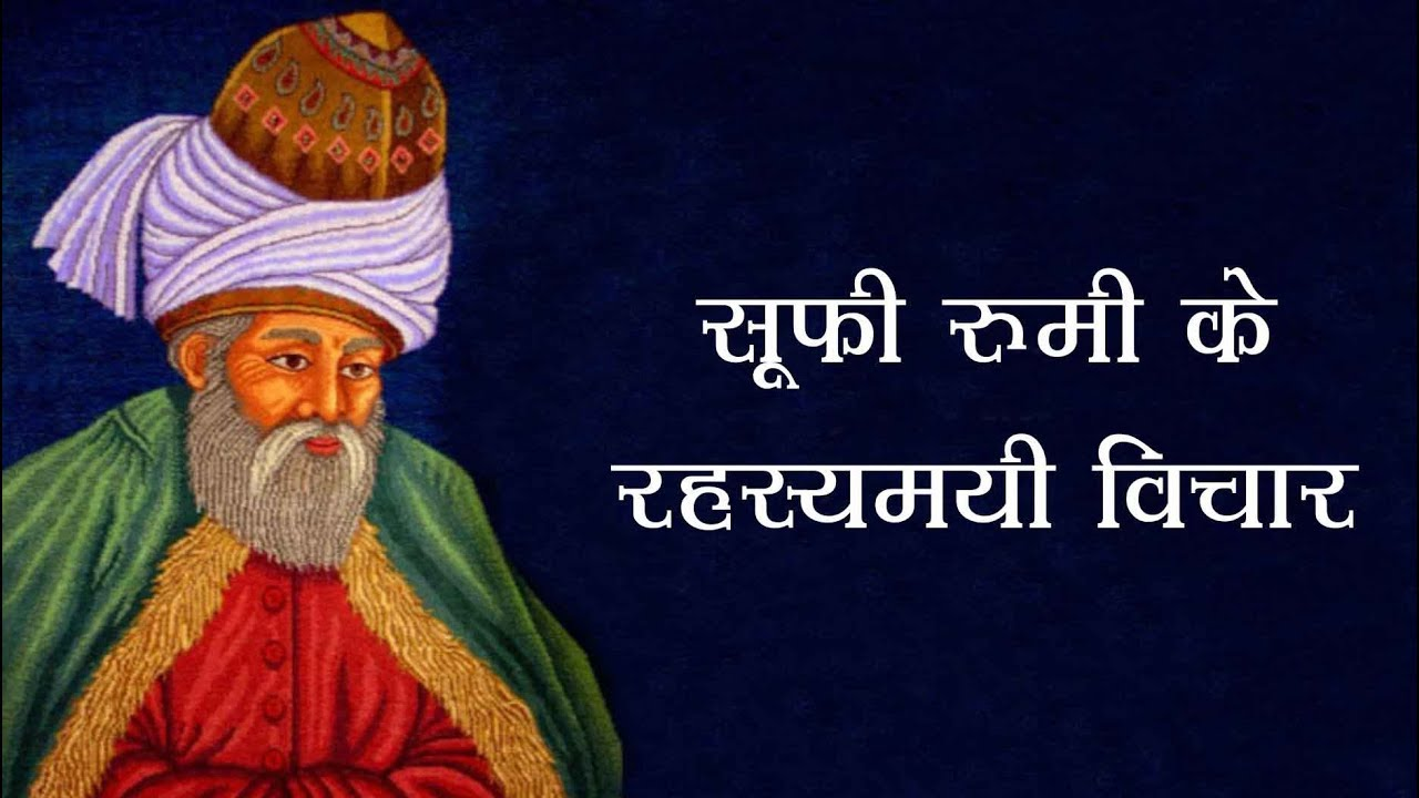 Rumi Quotes In Hindi Sufi Quotes In Hindi मह न स फ
