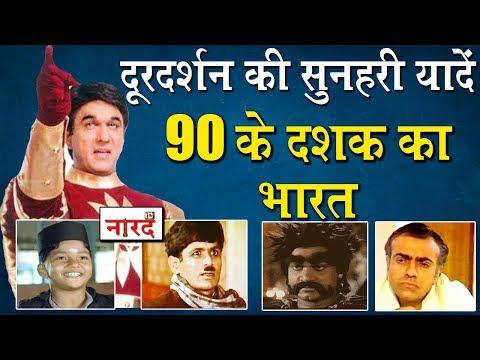 Doordarshan Serials From The 90s Doordarshan _Old Shows, Popular 90s TV Serials_Part 1_Naarad TV.