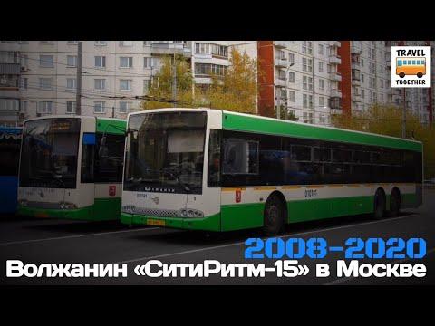 """Ушедшие в историю"". Автобус Волжанин ""СитиРитм-15"" | ""Gone Down In History"". Bus Volzhanin"