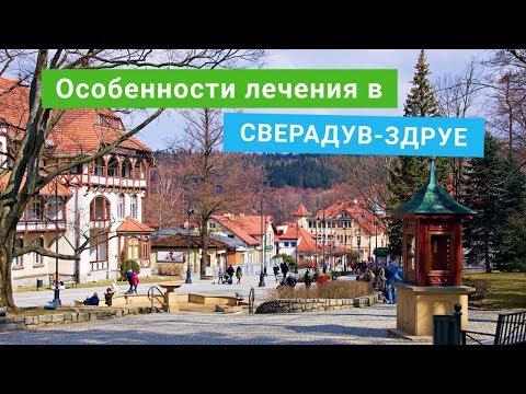 СВЕРАДУВ-ЗДРУЙ - самый эффективный радоново-грязевой курорт, лечение опорно-двигательного аппарата