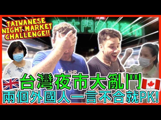 TAIWAN Night Market Game Challenge! Canada vs UK!!!