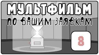 Мультфильм по заявкам №8 [World of Tanks]